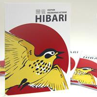 Клуб «Hibari»: начало сезона и презентация второго сборника рисованных историй
