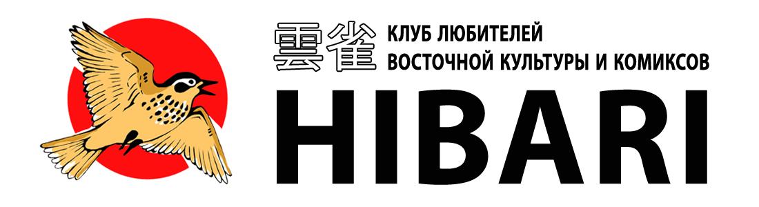 Hibari — Клуб любителей восточной культуры и комиксов