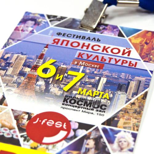 J-FEST – 2016: Большой праздник японской культуры в Москве